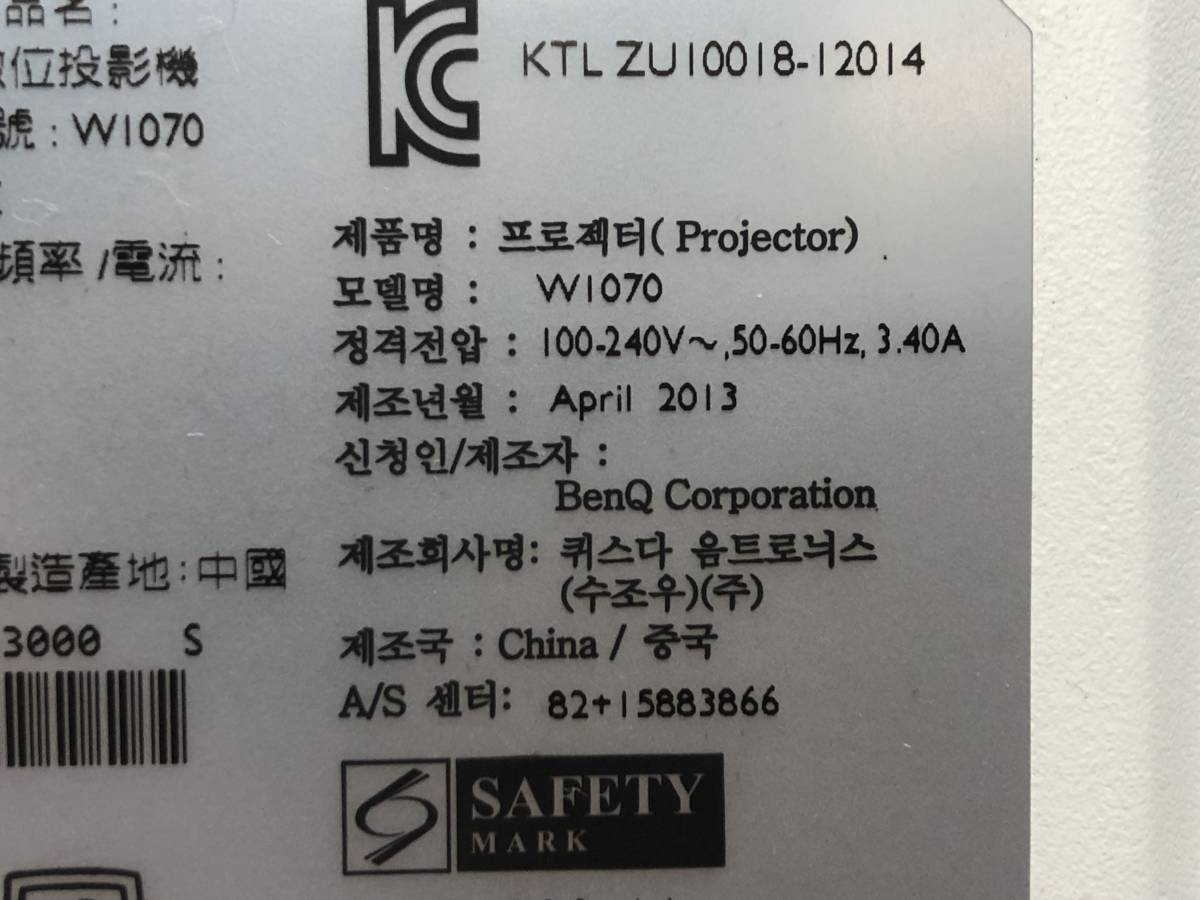 BenQ W1070 フルHD DLP ホームプロジェクター 〇3_画像10