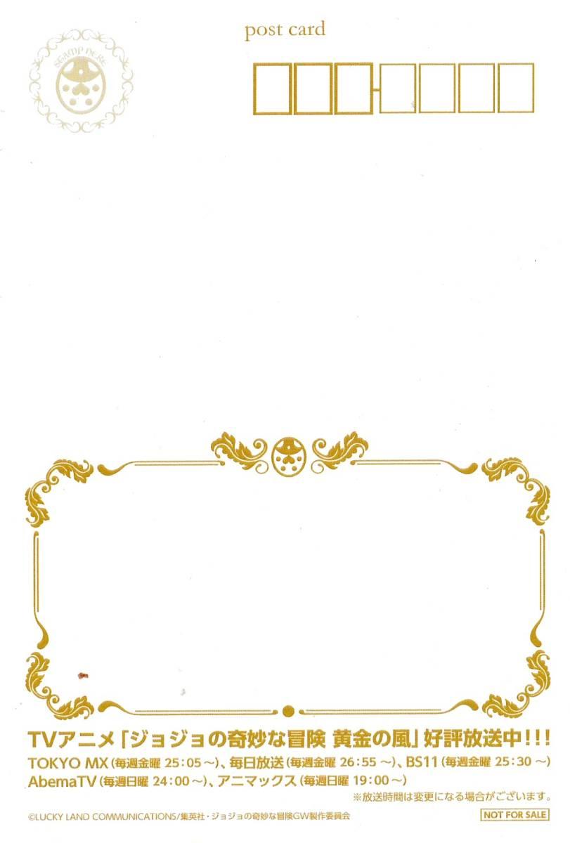 ジョジョの奇妙な冒険 黄金の風 ヴィナスフォート クリスマス [ポストカード] ブチャラティ ジョルノ アバッキオ ミスタ フーゴ ナランチャ_画像2