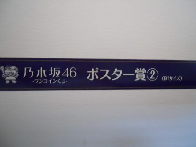乃木坂46 ワンコインくじ ポスター賞2_画像1