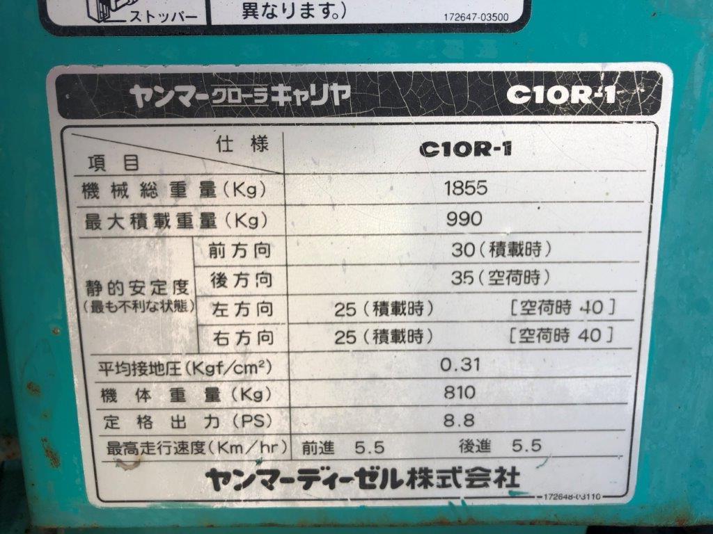 【売切り】 ヤンマー クローラーダンプ C10R-1 機関良好♪_画像10