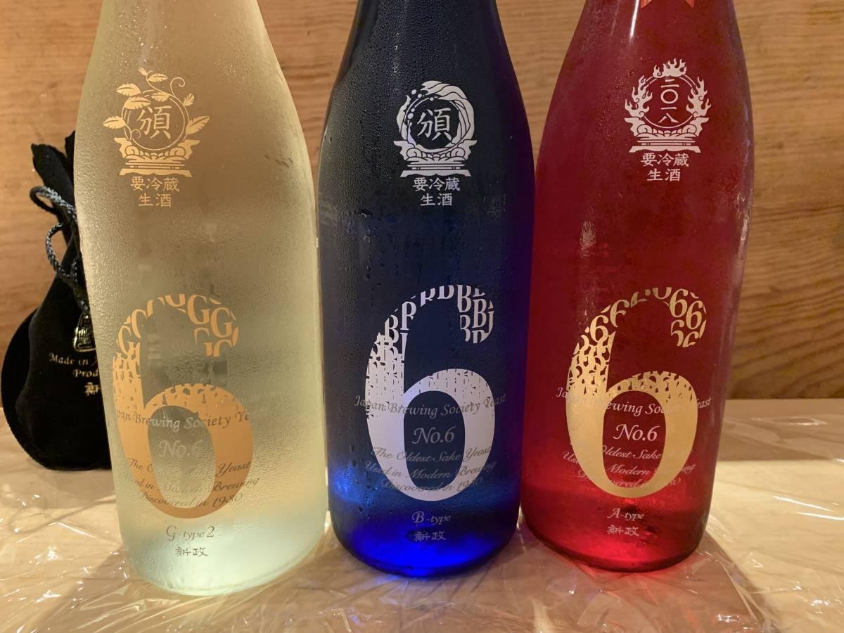 「新政2019年度特別頒布会6月分 No.6 B-type,G-type750ml 2本セットと「NO.6 A-type 2018 粋-sui- 木桶仕込 オーク樽貯蔵 生酒740ml ,1本」