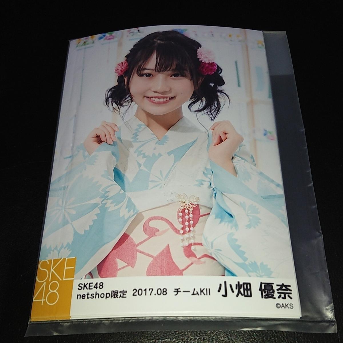 SKE48 小畑優奈 個別生写真 5枚セット 2017.08 netshop限定 未開封①