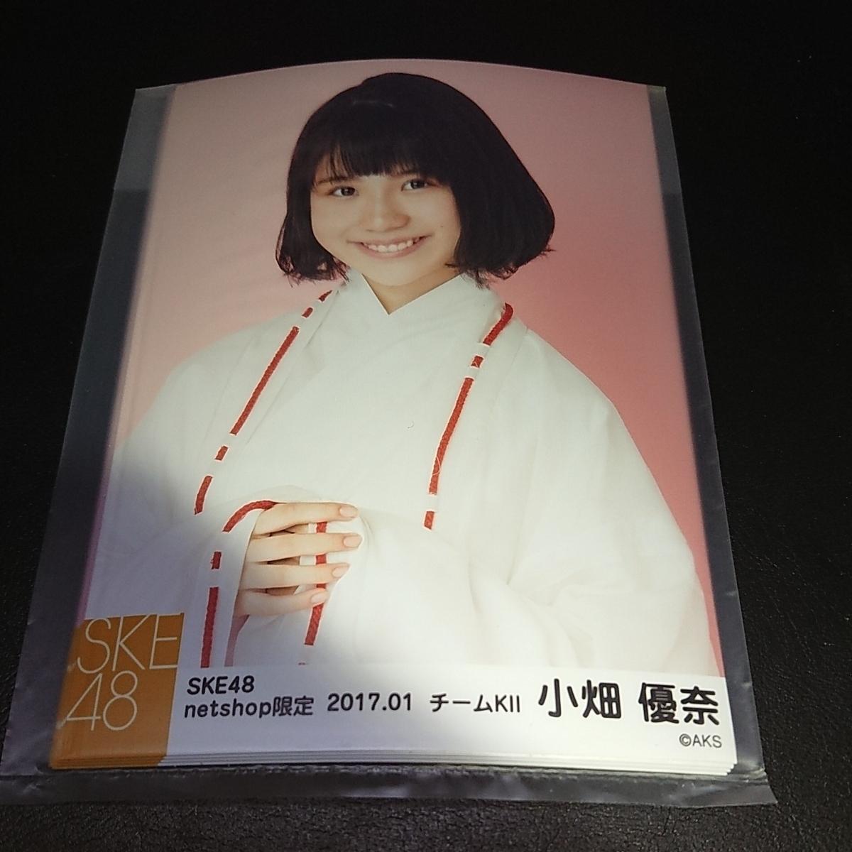 SKE48 小畑優奈 個別生写真 5枚セット 2017.01 netshop限定 未開封_画像1