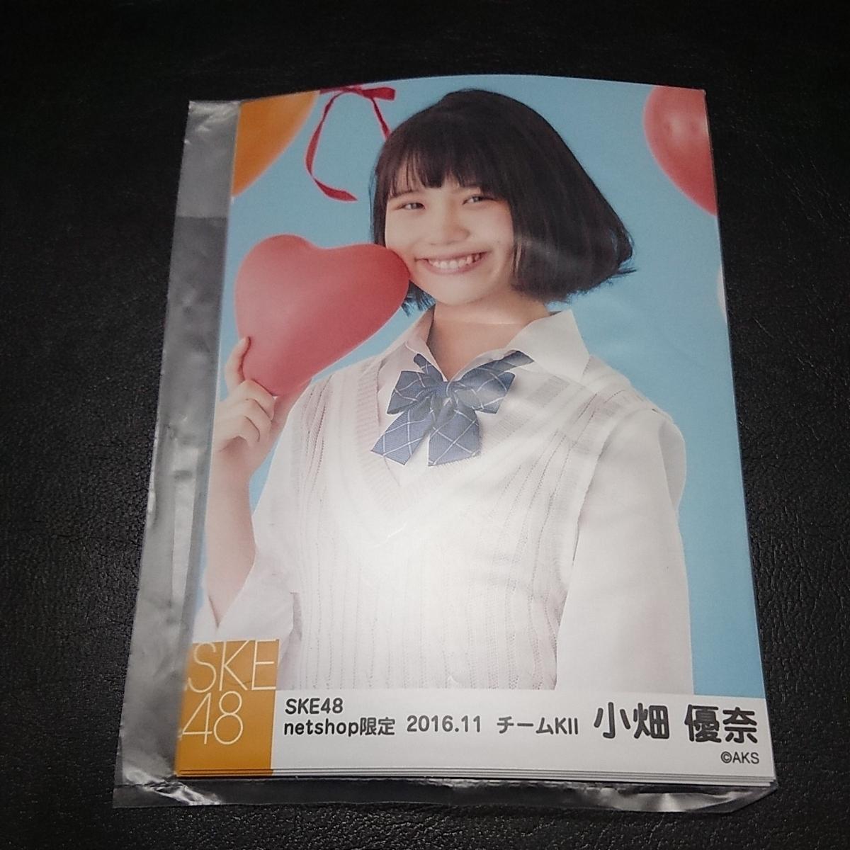 SKE48 小畑優奈 個別生写真 5枚セット 2016.11 netshop限定 未開封