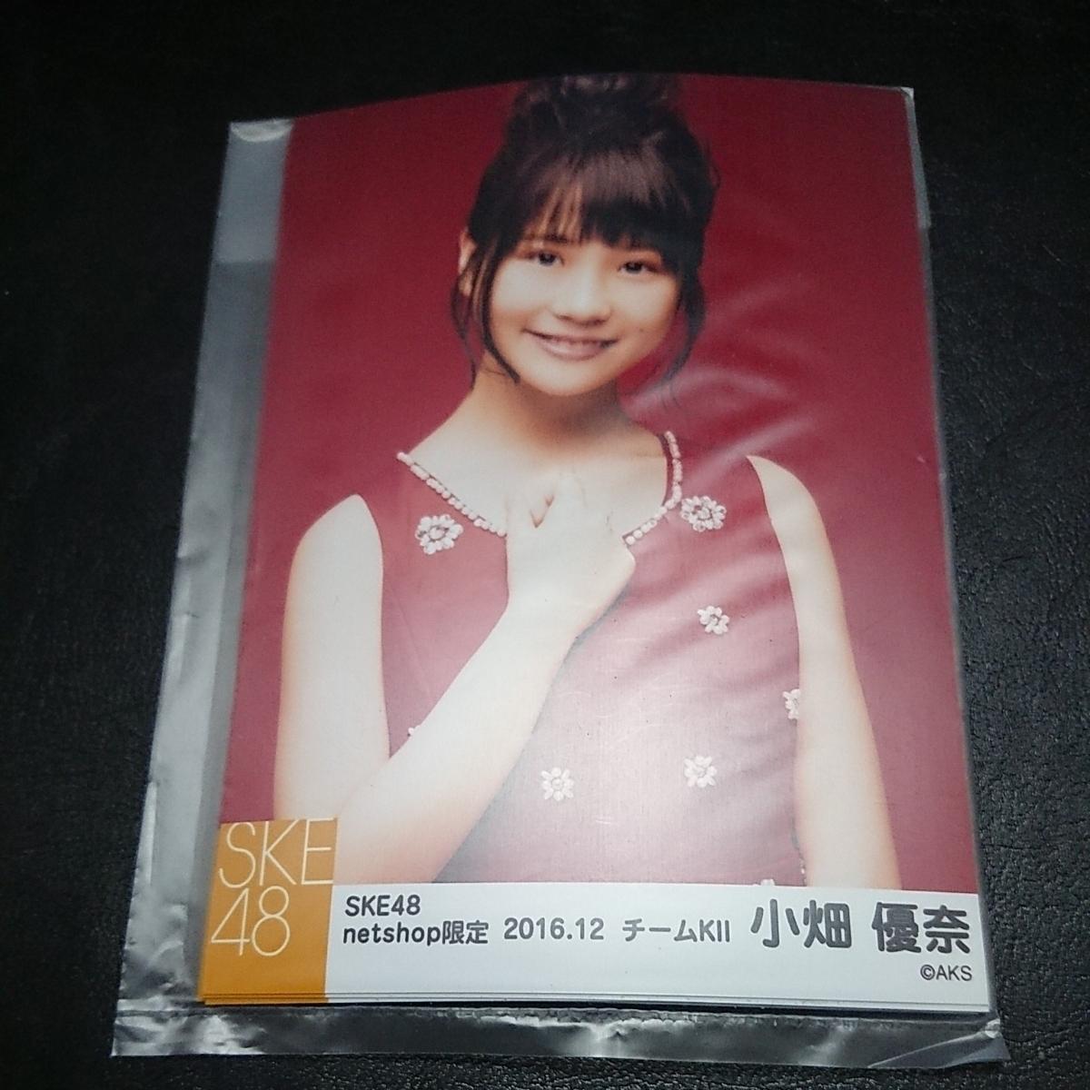 SKE48 小畑優奈 個別生写真 5枚セット 2016.12 ① netshop限定 未開封_画像1
