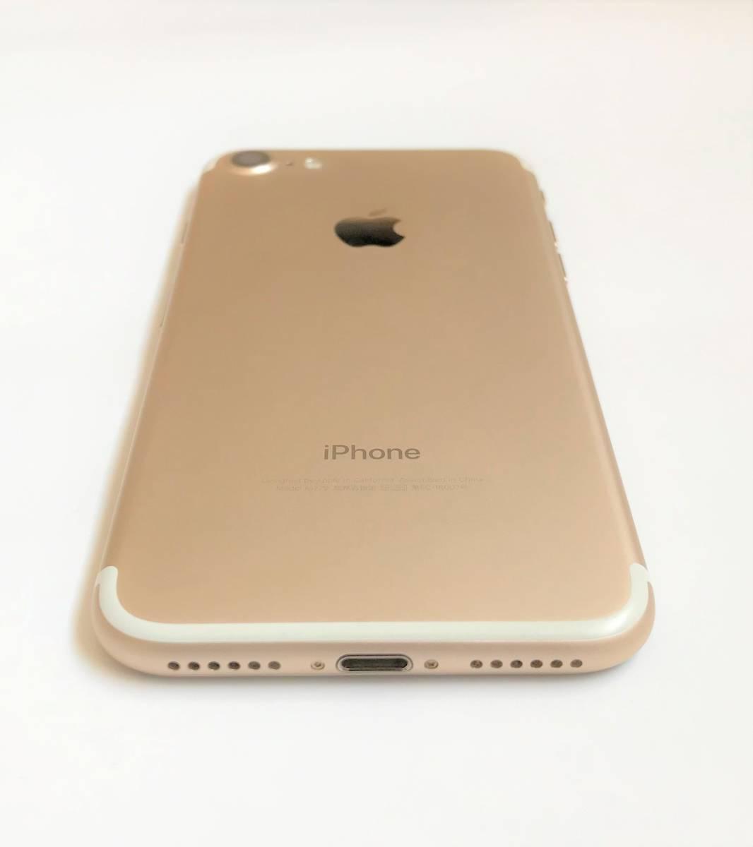 【送料185円】新品同様 iPhone7 SIMフリー 128GB 【バッテリー81%】ゴールド SIMロック解除済み【格安SIMも使用可能】 超美品 1円スタート_画像4