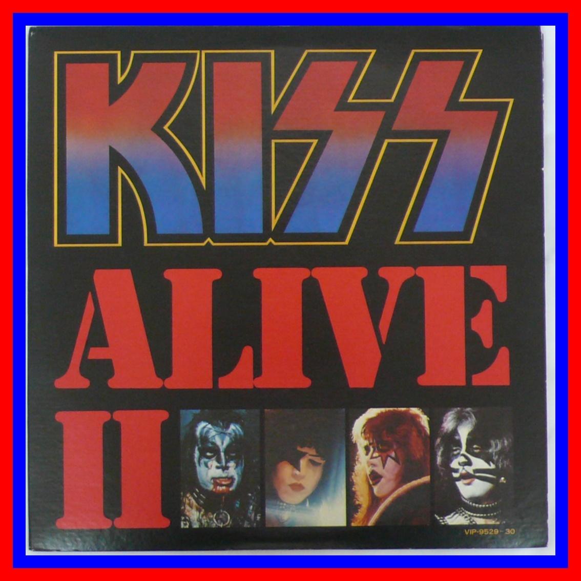 【ワンコインセール】 KISS ALIVE Ⅱ VIP-9529~30 LP レコード 2枚組 キッス アライブ II_画像1