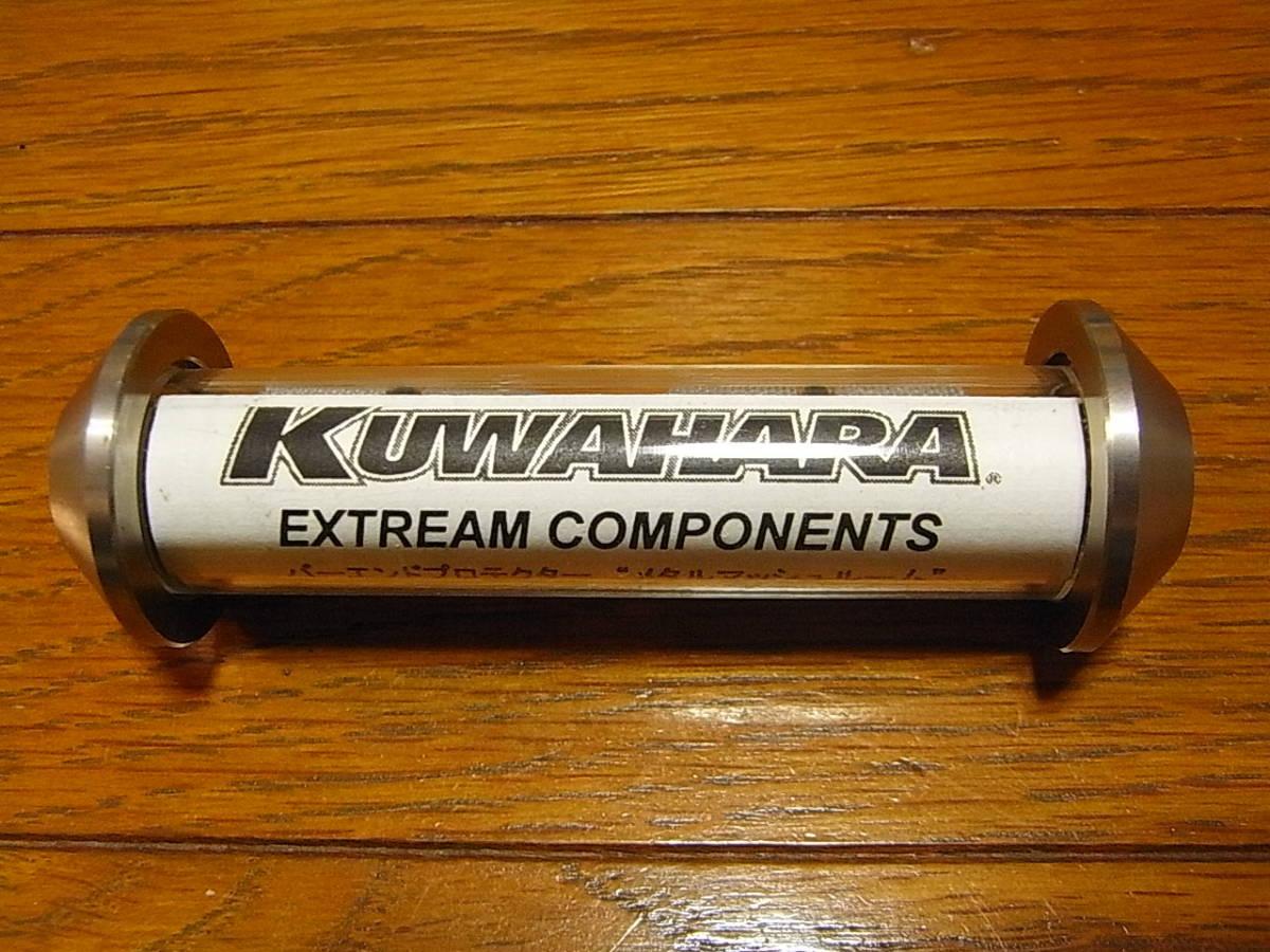 レア 最強 KUWAHARA クワハラ バーエンド プロテクター メタルマッシュルーム デッドストック YETI INTENSE FOES MTB DH BMX_画像1