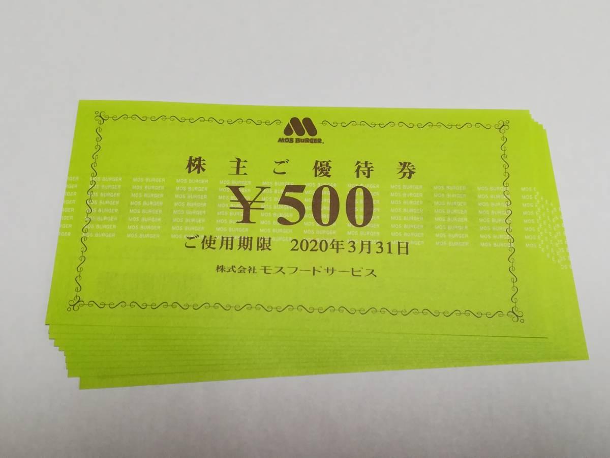 モスバーガー 株主優待券 500円×10枚 2020年3月31日まで モスカフェ マザーリーフ あえん シェフェズブイ ミスタードーナツ