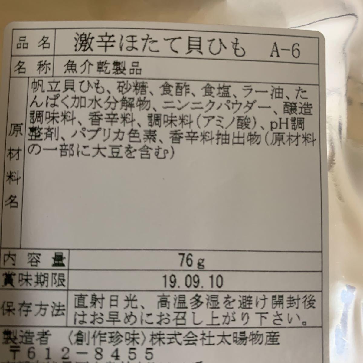激辛マニア3点セット_画像6
