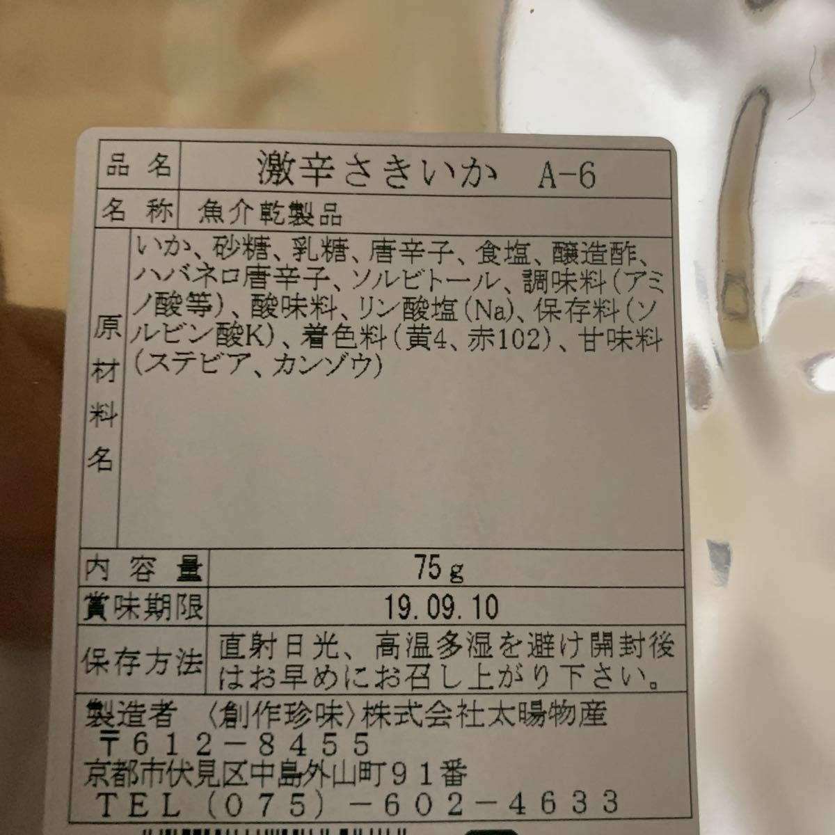 激辛マニア3点セット_画像7