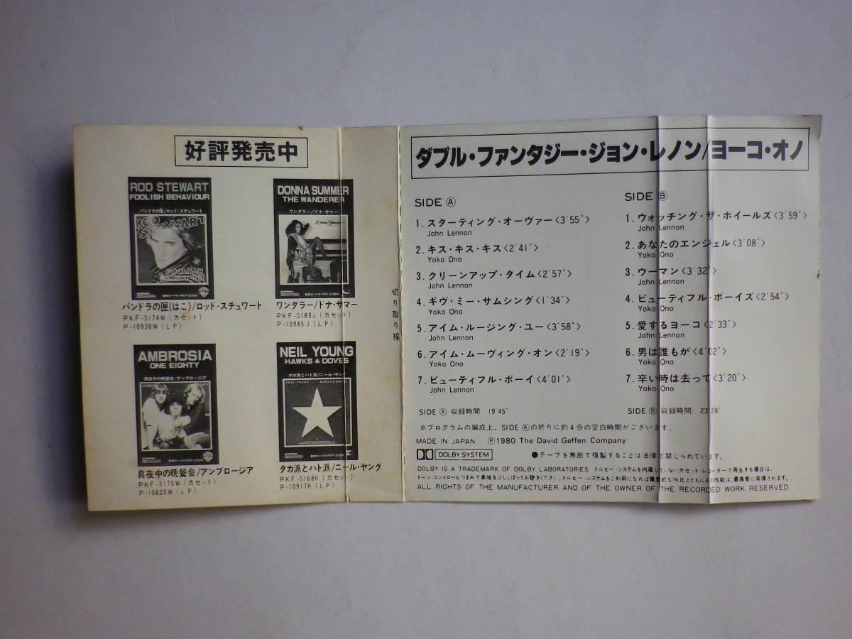 カセット ジョンレノン ヨーコオノ ダブルファンタジー 歌詞カード付 中古カセットテープ 多数出品中!★同梱可(まとめて取引)_画像8