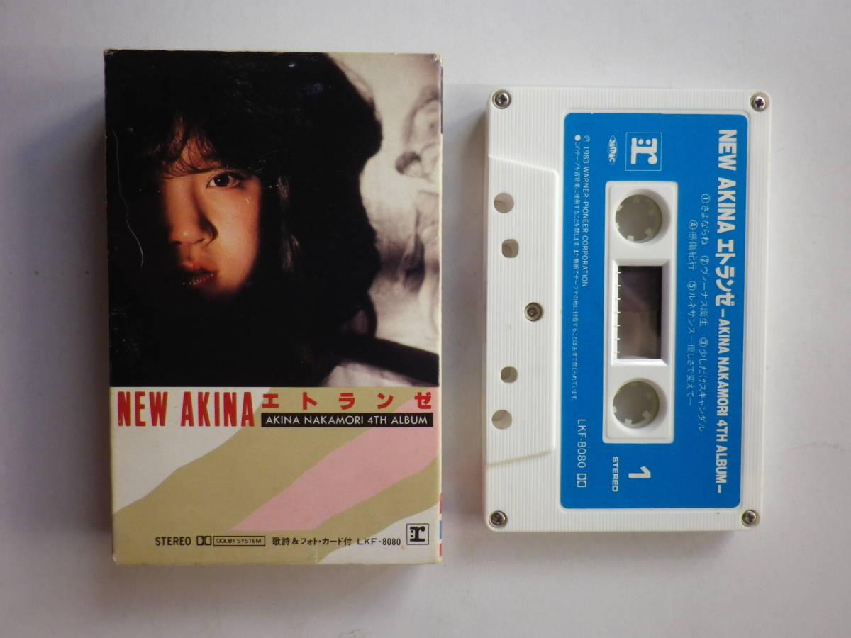 カセット 中森明菜 4th ALBUM エトランゼ 歌詞カード付 中古カセットテープ 多数出品中!★同梱可(まとめて取引)