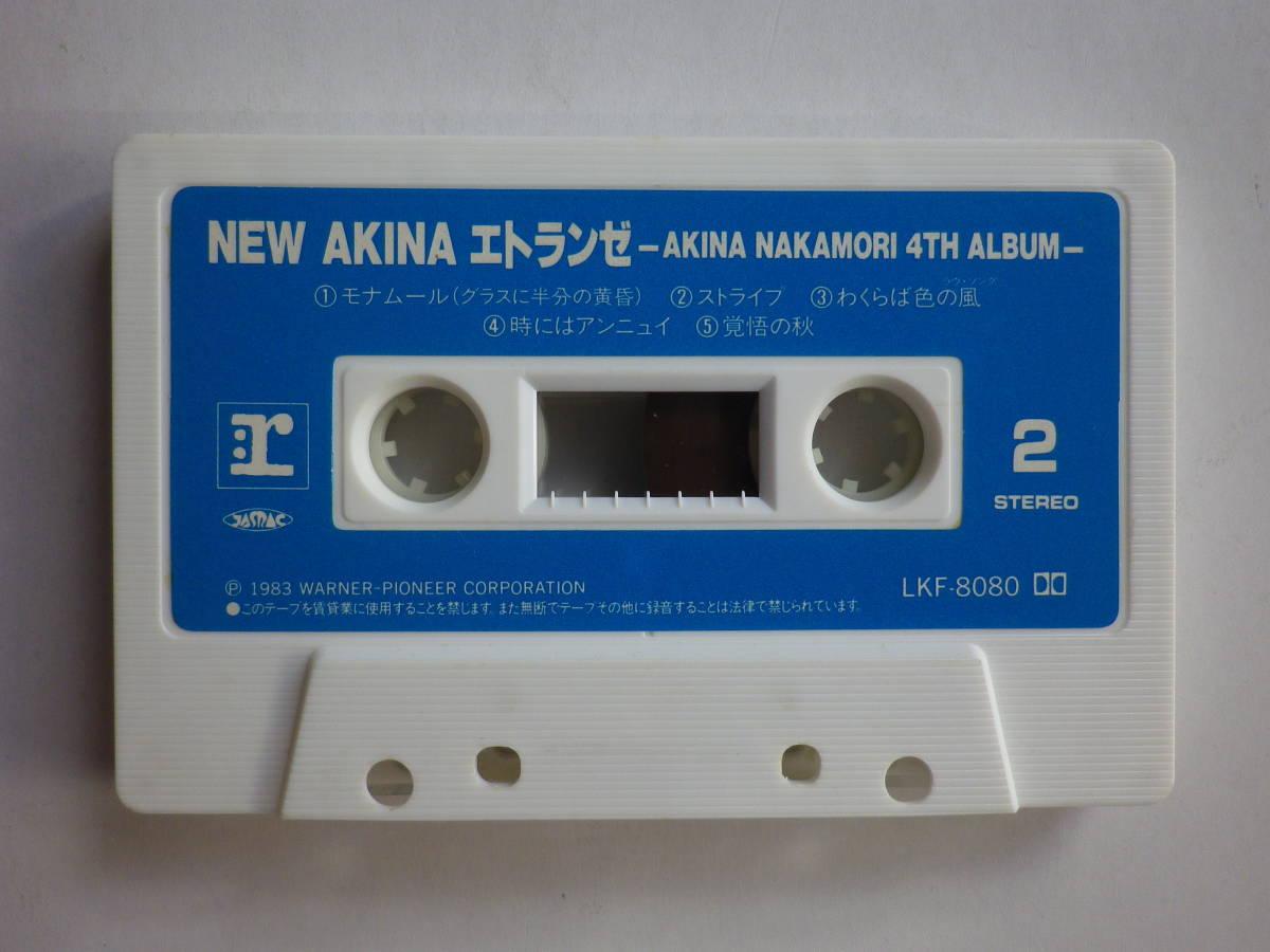 カセット 中森明菜 4th ALBUM エトランゼ 歌詞カード付 中古カセットテープ 多数出品中!★同梱可(まとめて取引)_画像7