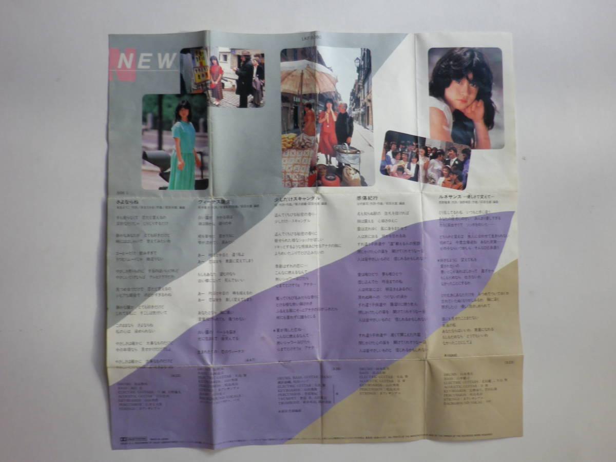 カセット 中森明菜 4th ALBUM エトランゼ 歌詞カード付 中古カセットテープ 多数出品中!★同梱可(まとめて取引)_画像8