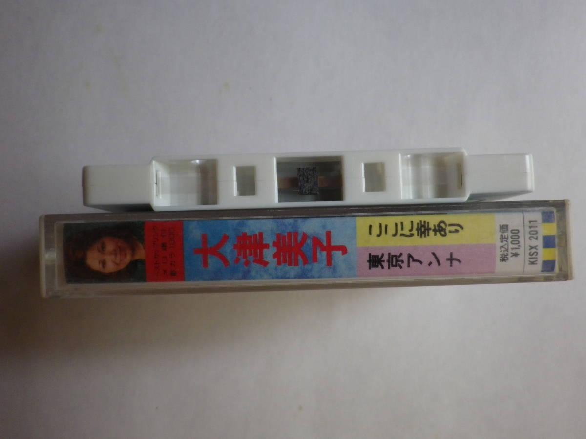 シングルカセット 大津美子「ここに幸あり」「東京アンナ」歌&カラオケ 中古カセットテープ 多数出品中★同梱可(まとめて取引)_画像3