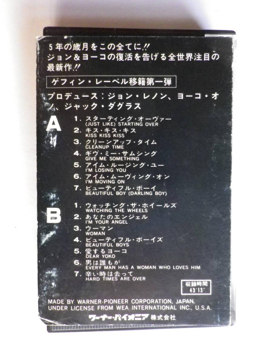 カセット ジョンレノン ヨーコオノ ダブルファンタジー 歌詞カード付 中古カセットテープ 多数出品中!★同梱可(まとめて取引)_画像3