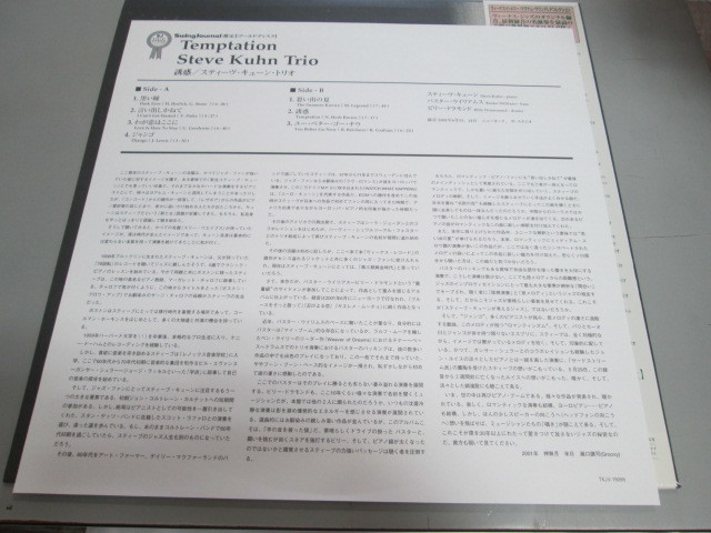 希少!美品!スティーヴ・キューン・トリオ 誘惑 帯付きLP VENUS ヴィーナス 180g高音質重量盤_画像3