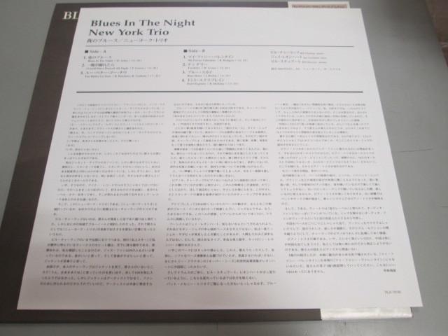 希少!美品!ニューヨーク・トリオ 夜のブルース 帯付きLP VENUS ヴィーナス 180g高音質重量盤_画像3