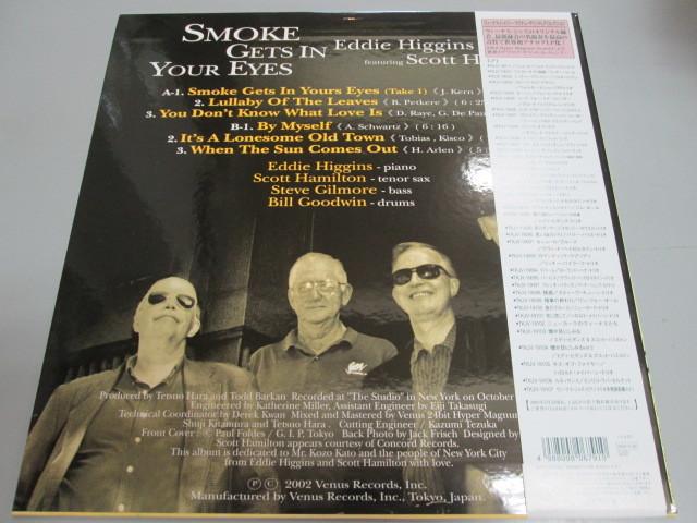 希少!美品!エディ・ヒギンズ&スコット・ハミルトン 煙が目にしみる 帯付きLP VENUS ヴィーナス 180g高音質重量盤_画像2