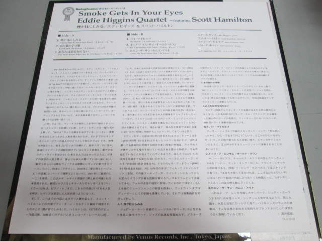 希少!美品!エディ・ヒギンズ&スコット・ハミルトン 煙が目にしみる 帯付きLP VENUS ヴィーナス 180g高音質重量盤_画像3
