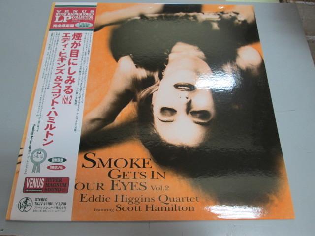 希少!美品!エディ・ヒギンズ&スコット・ハミルトン 煙が目にしみるVol.2 帯付きLP VENUS ヴィーナス 180g高音質重量盤