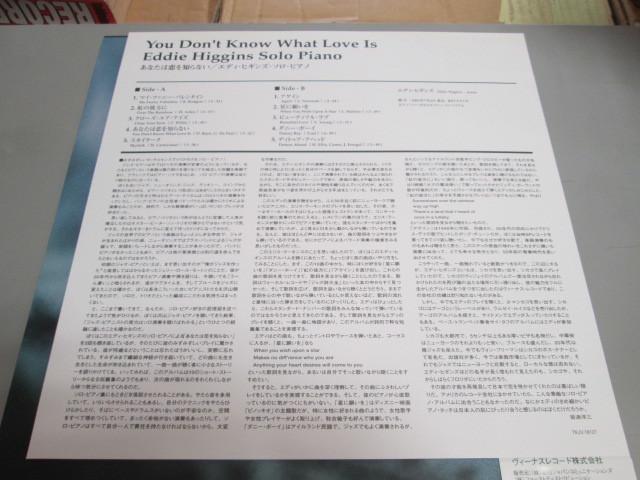 希少!美品!エディ・ヒギンズ・ソロ・ピアノ あなたは恋を知らない 帯付きLP VENUS ヴィーナス 180g高音質重量盤 クリアレコード_画像3