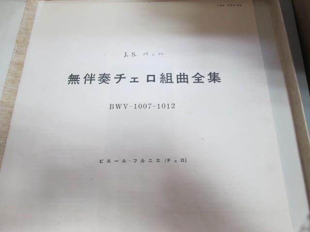 希少!美品!独アルヒーフ 初期盤 3LPBOX!フルニエ 無伴奏チェロ組曲全集 _画像6