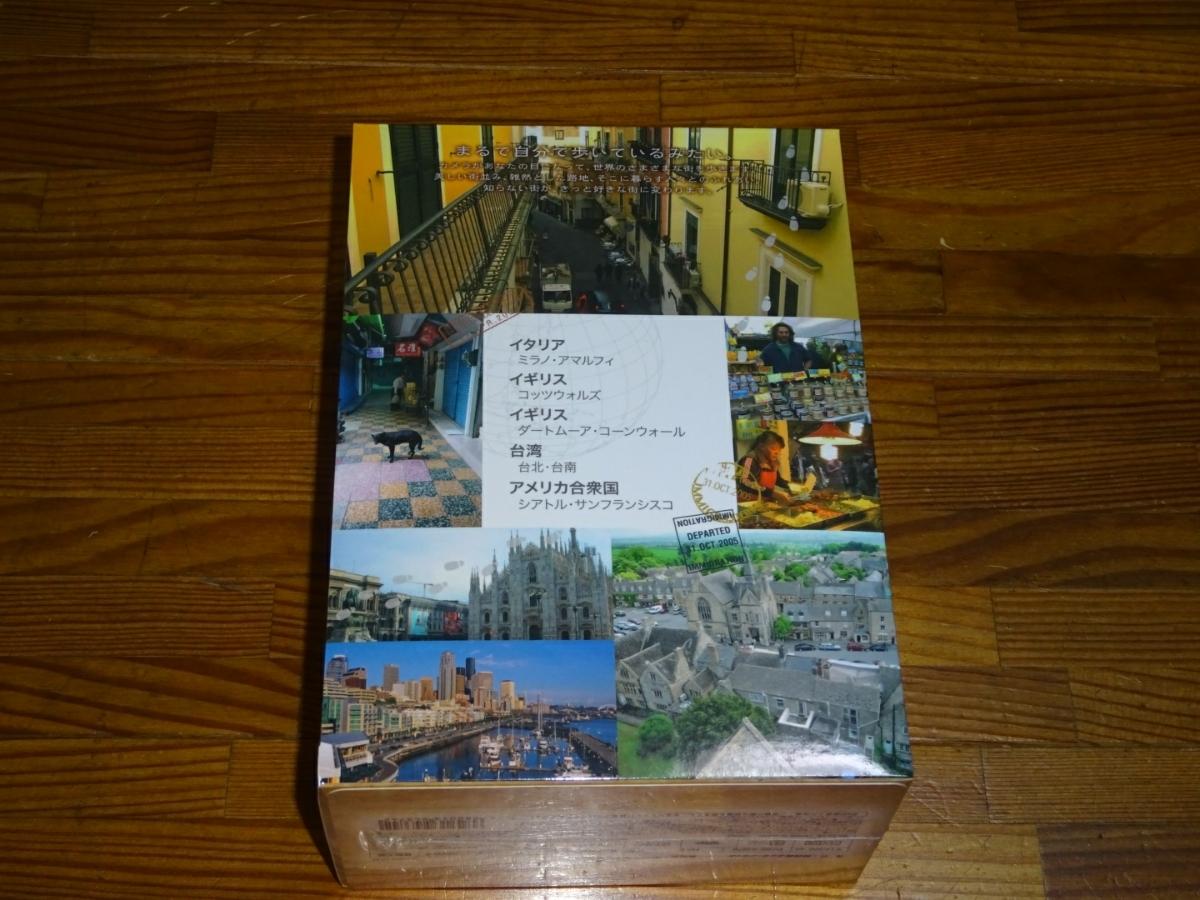 未開封品 NHK 世界ふれあい街歩き DVD-BOX 5_画像3