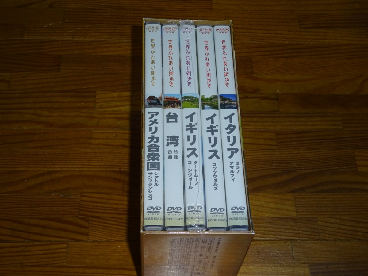 未開封品 NHK 世界ふれあい街歩き DVD-BOX 5_画像2