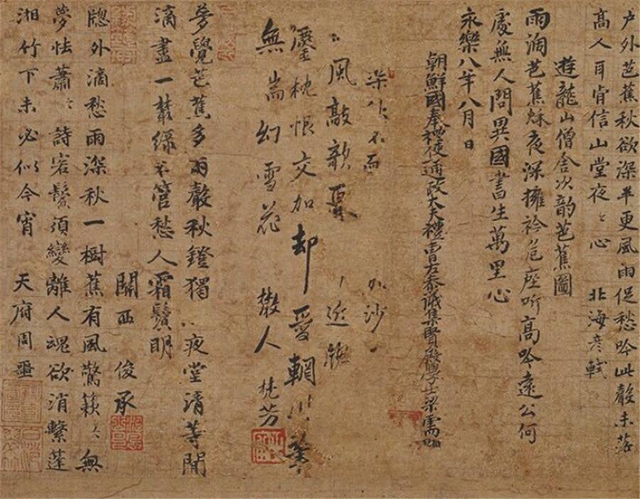 室町時代・応永17年(1410) 『芭蕉夜雨図 』 書画立軸_画像4