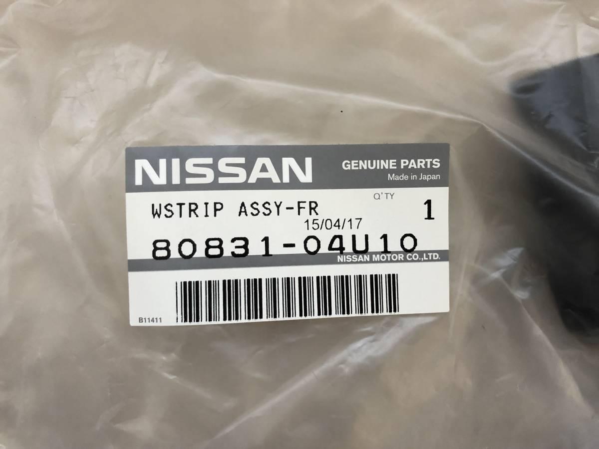 新品未開封品 BNR32 R32 スカイライン GT-R 左右 ウェザーストリップ ボディ側_画像3