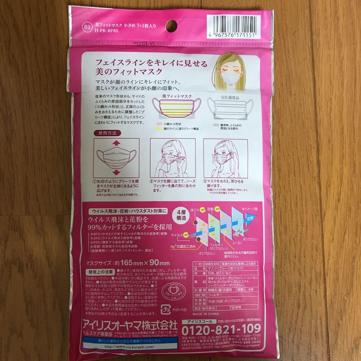 送料無料 美フィットマスク 個別包装 32枚+5枚_画像3