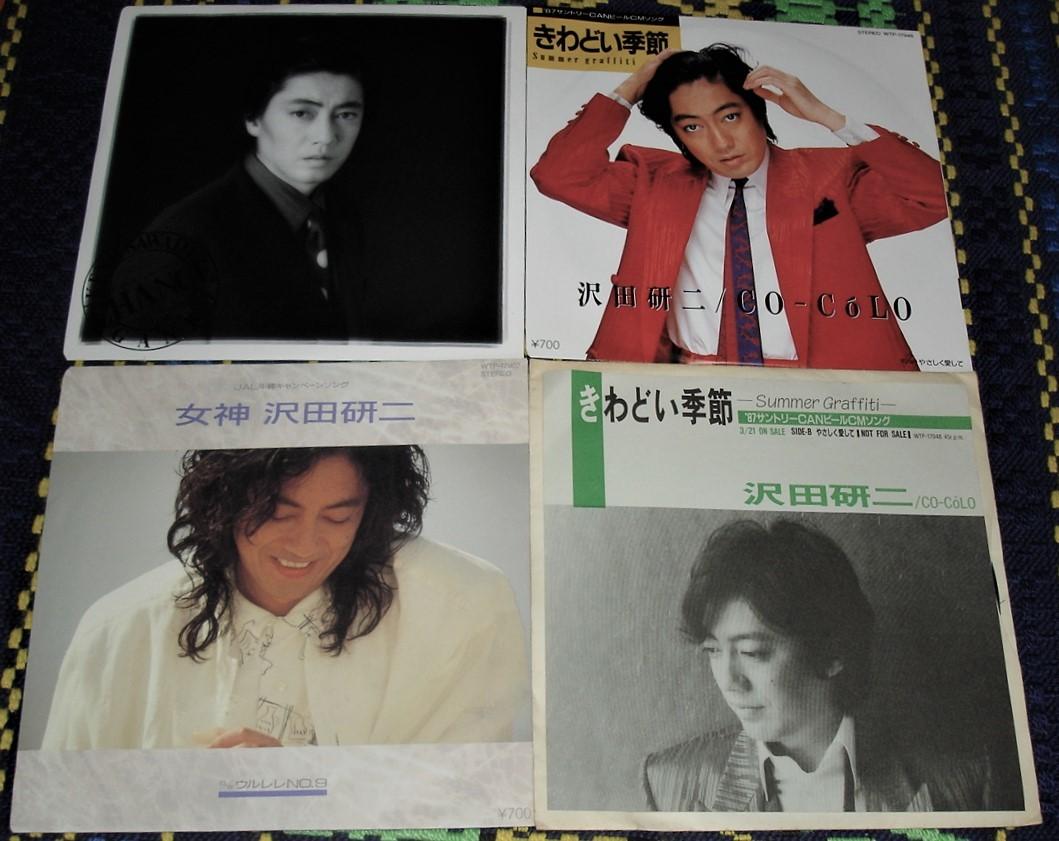 ♪ 沢田研二/CHANCE,他 東芝盤EPレコード3枚+オマケ