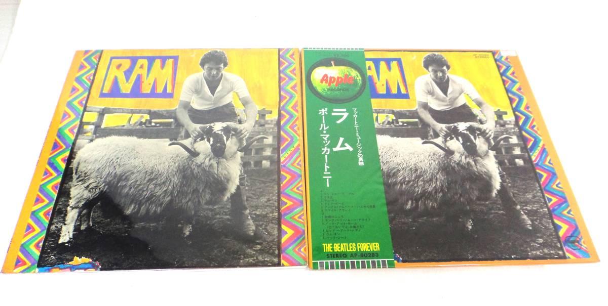 〇1743 ポールマッカートニー RAM/ラム PAS 10003/国内版 帯付き レコード