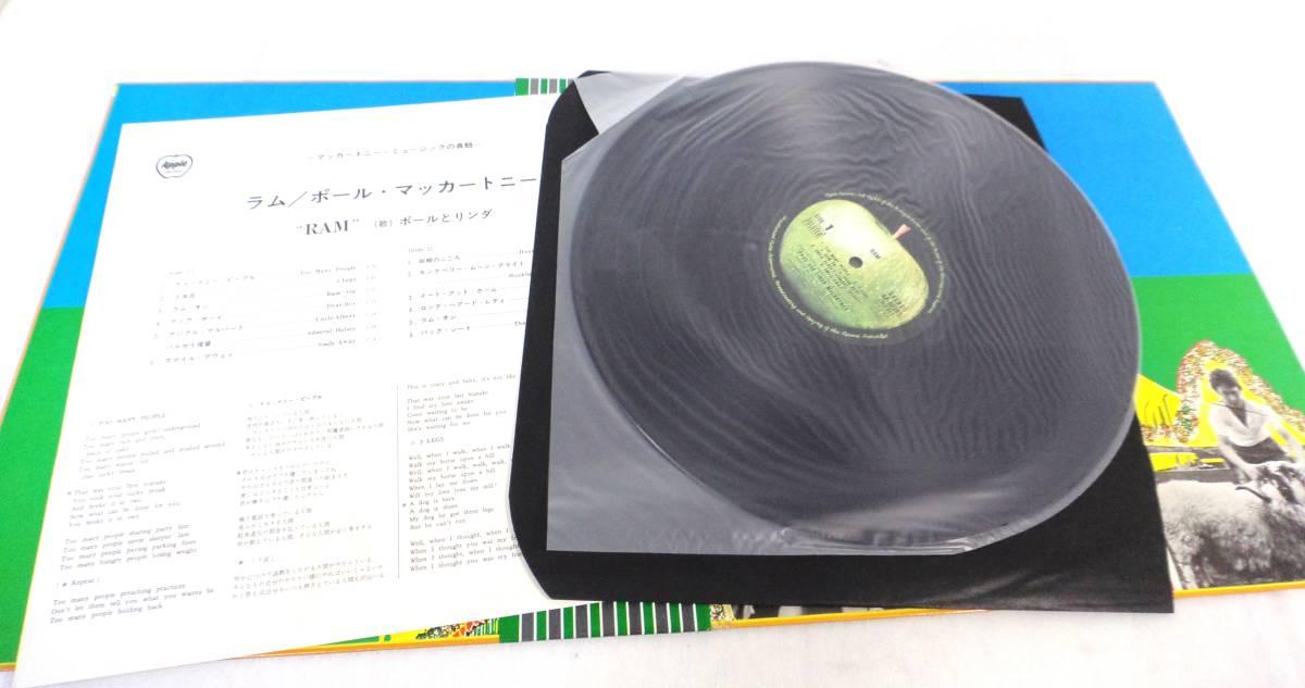 〇1743 ポールマッカートニー RAM/ラム PAS 10003/国内版 帯付き レコード_画像4