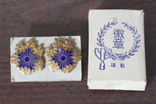 鉄道公安官襟章 一組二個 箱付(国鉄 鉄道警察隊)