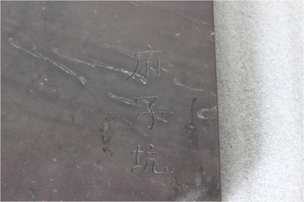 中国 麻子坑端渓硯 唐木箱付_画像4