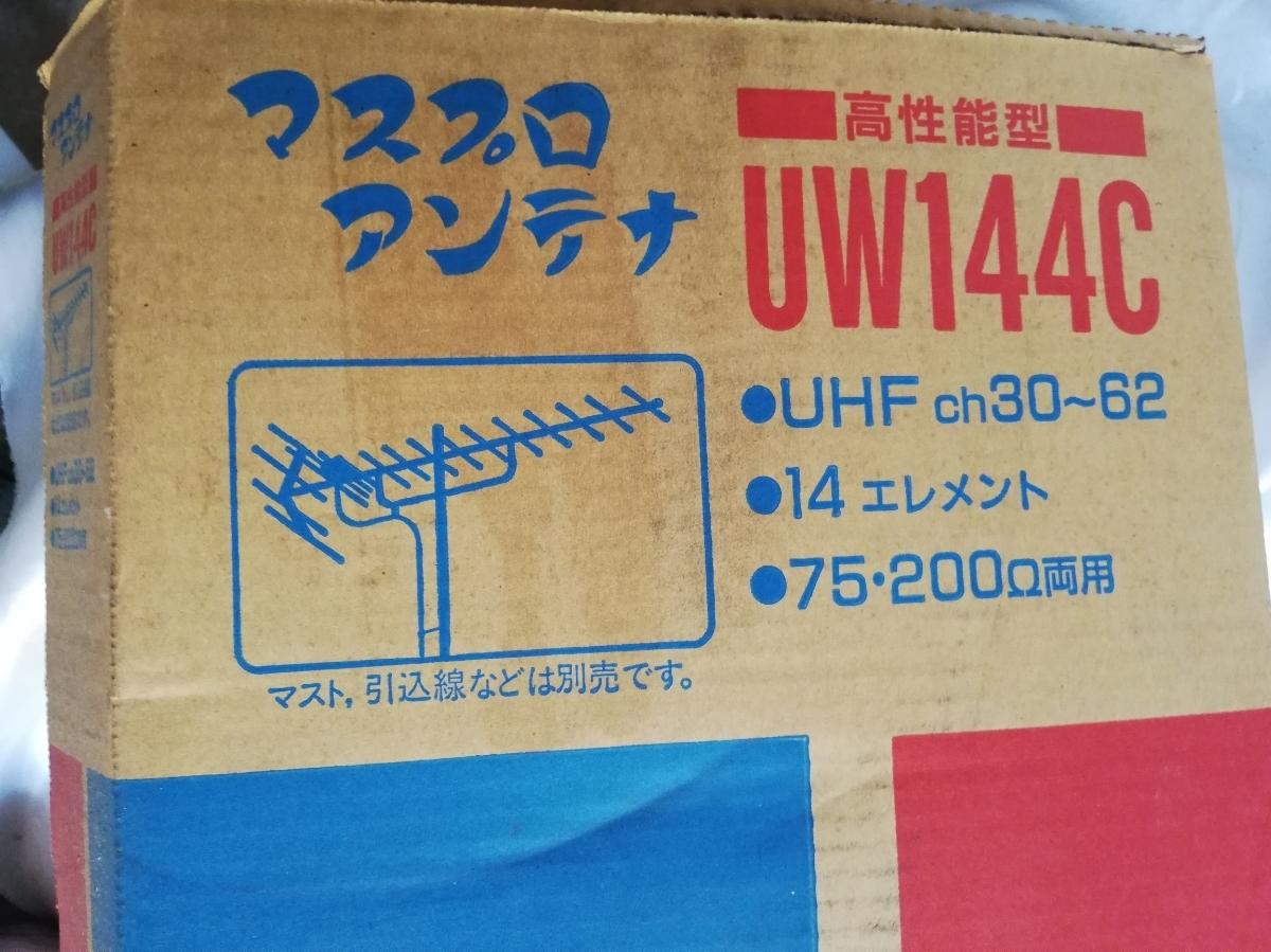 地デジも対応【未使用保管品】UHFアンテナ マスプロ UW144C 元箱取説付_画像2