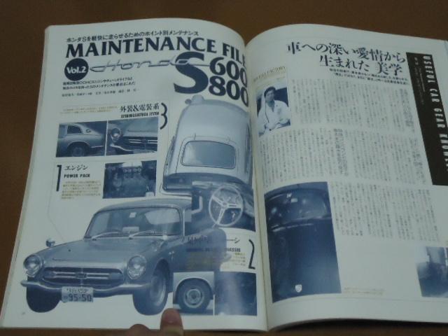 S600、S800、メンテナンス、整備。S800 クーペー、ホンダ、旧車、折り込み ポスター 付き_画像1