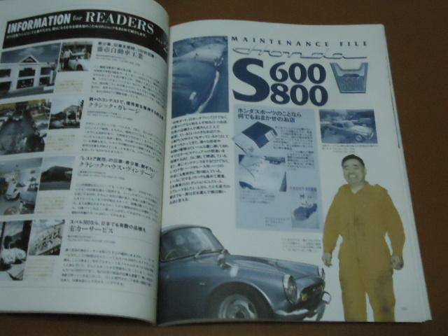 S600、S800、メンテナンス、整備。S800 クーペー、ホンダ、旧車、折り込み ポスター 付き_画像7