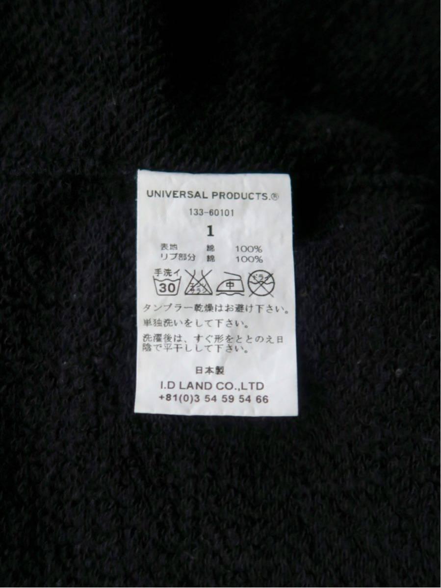 UNIVERSAL PRODUCTS ユニバーサルプロダクツ コットン クルーネック スウェット トレーナー サイズ1 ブラック 日本製_画像9