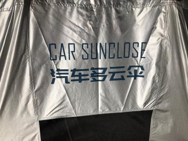 15 保管品【 CAR SUNCLOSE 】車用サンシェード 日よけ 吸盤取付式 キャンプ 海水浴 160_画像9