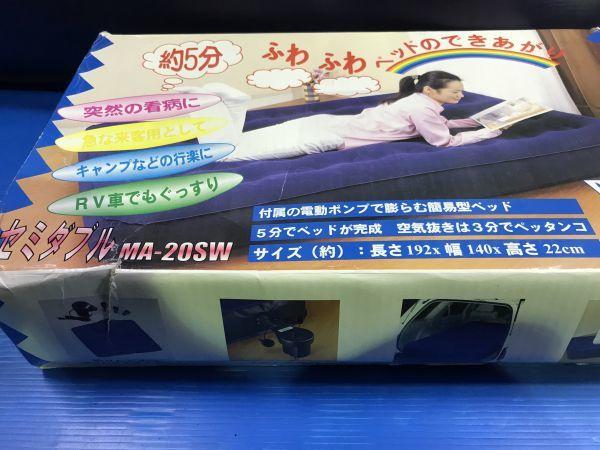 【 SMJ 】らくらく エアーベッド 寝具 キャンプ用品 アウトドア セミダブルサイズ 【 MA-20SW 】100_画像7