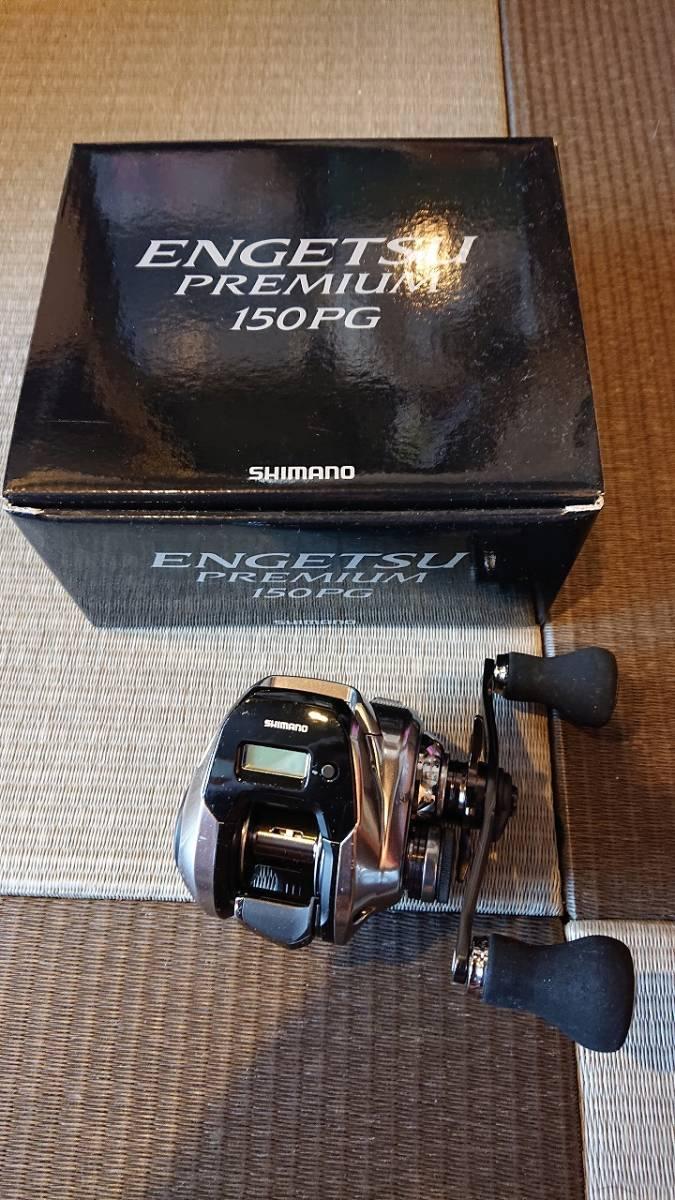 シマノ ENGETSU PREMIUM 150PG