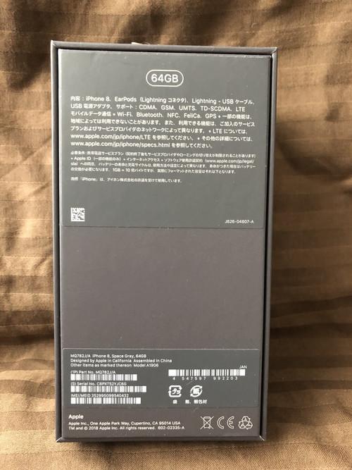 ☆新品未使用☆ iPhone8 64GB [スペースグレイ] Space Gray softbank ソフトバンク SIMフリー 一括購入 本体 ロック解除済み 64G 02_画像3