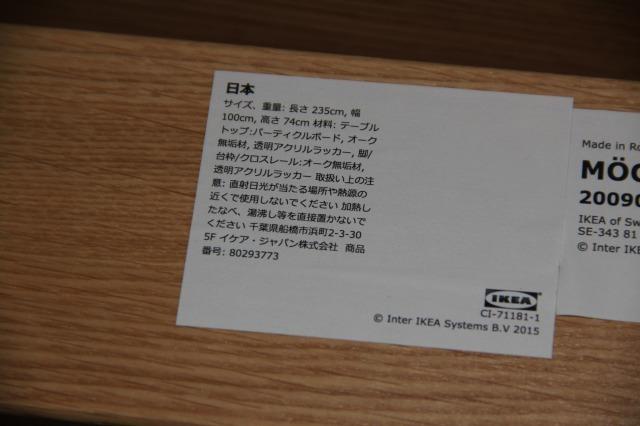 イケア イケヤ ダイニング テーブル モッケルビー イス10脚セット IKEA チェア 139930円 会議ミーティング オーク 無垢 引き取り_画像7