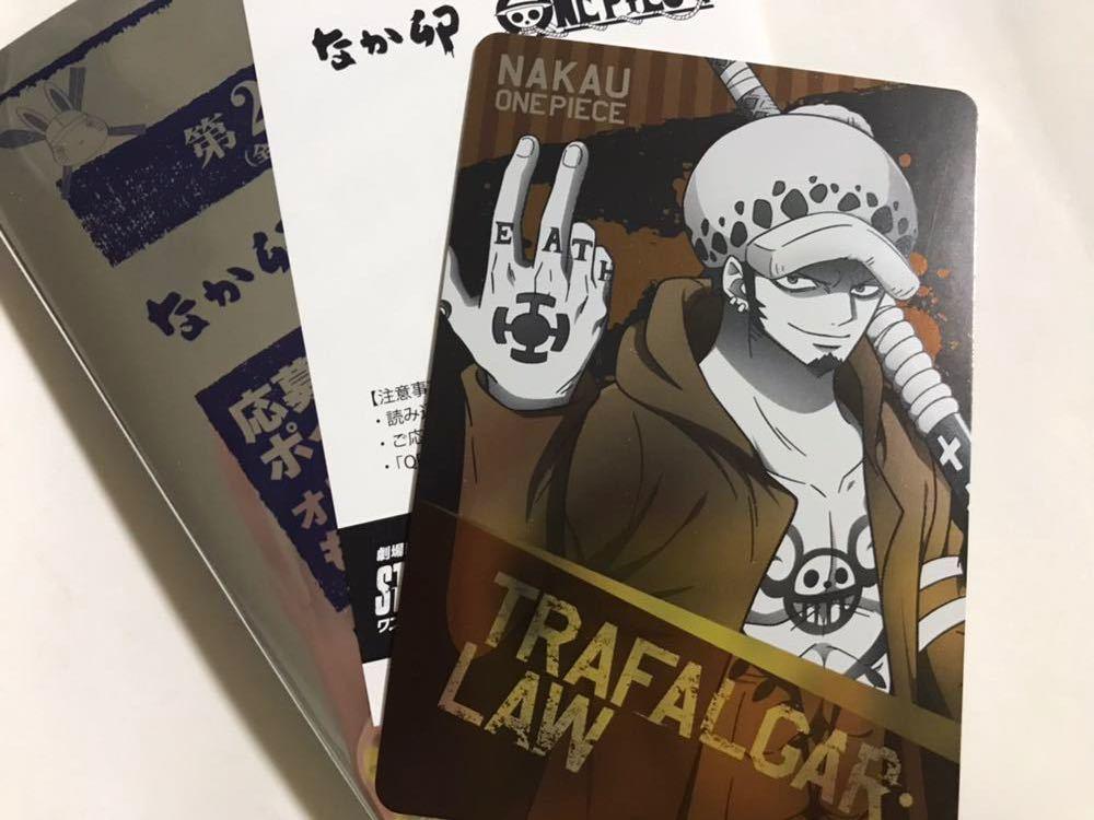 【コード未使用】なか卯 ワンピース ONE PIECE コラボ トレーディングカード カード メタリックカード トラファルガー・ロー 第2弾