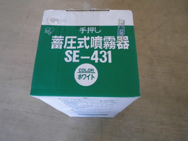 アイリス 手押し蓄圧式噴霧器 AUTO SPRAYER SE-431 未使用_画像2