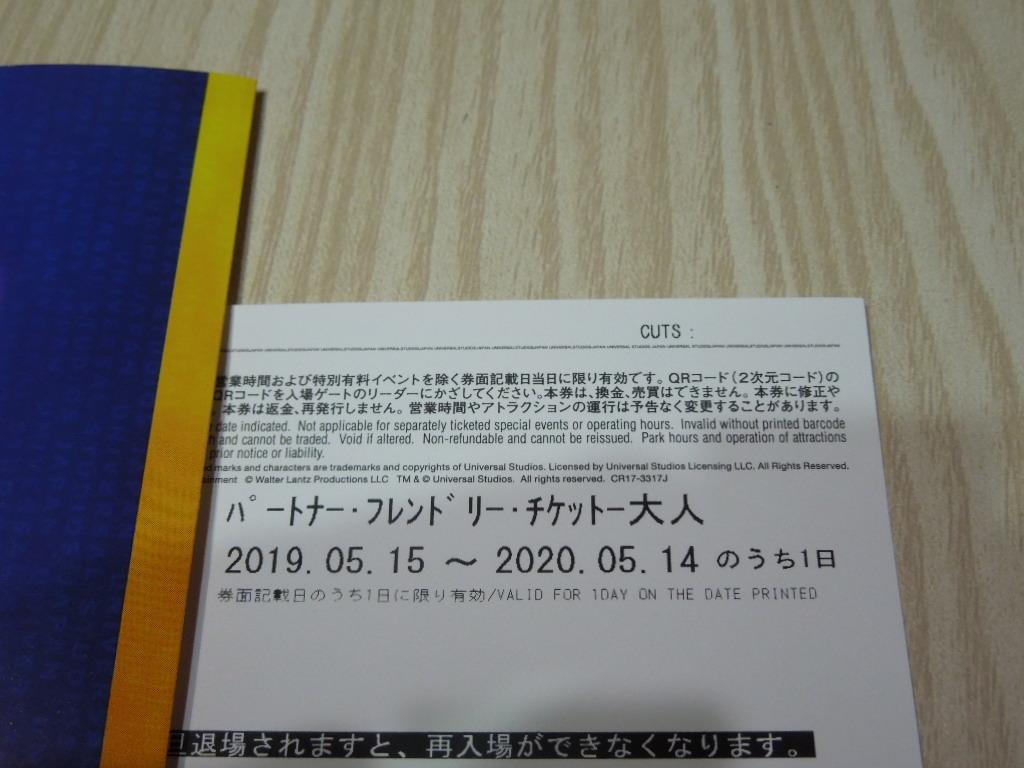 送料無料 USJ ユニバーサル スタジオ ジャパン パートナー・フレンドリー・チケットチケット 2枚_画像2